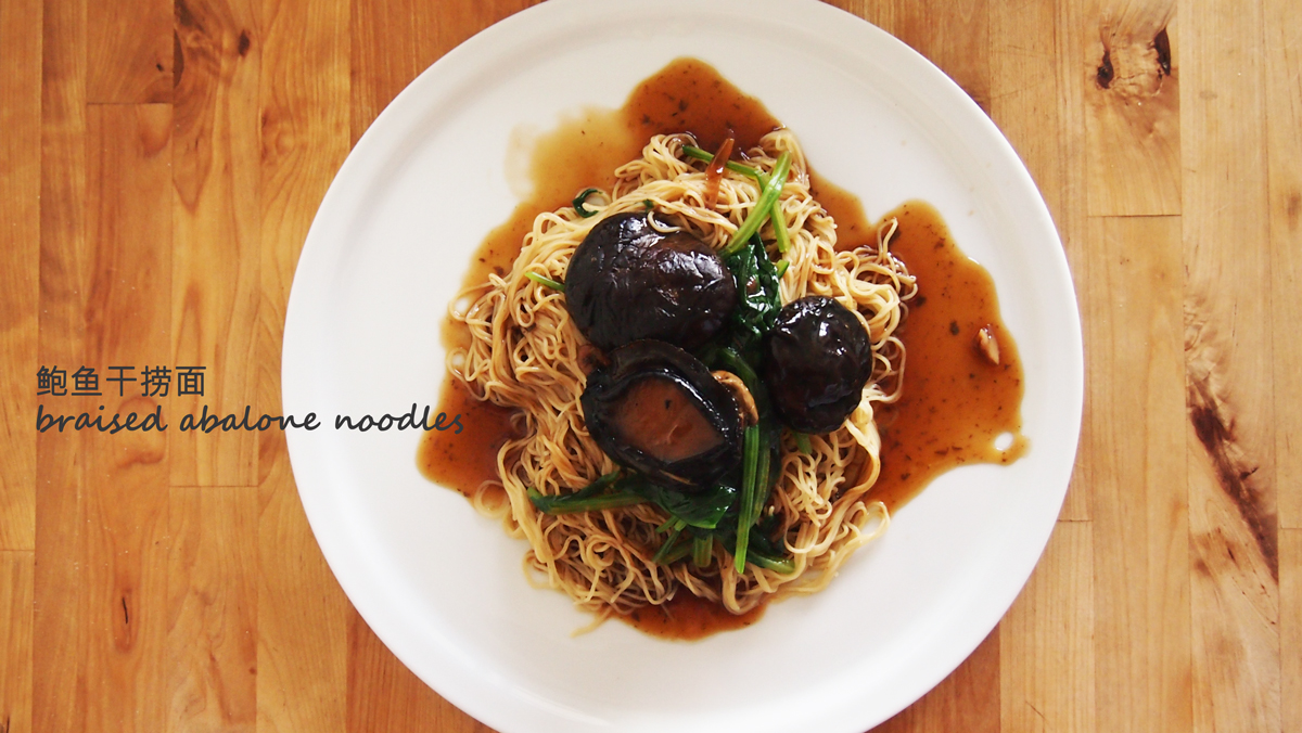 carryitlikeharry_recipe_abalone-noodles_02