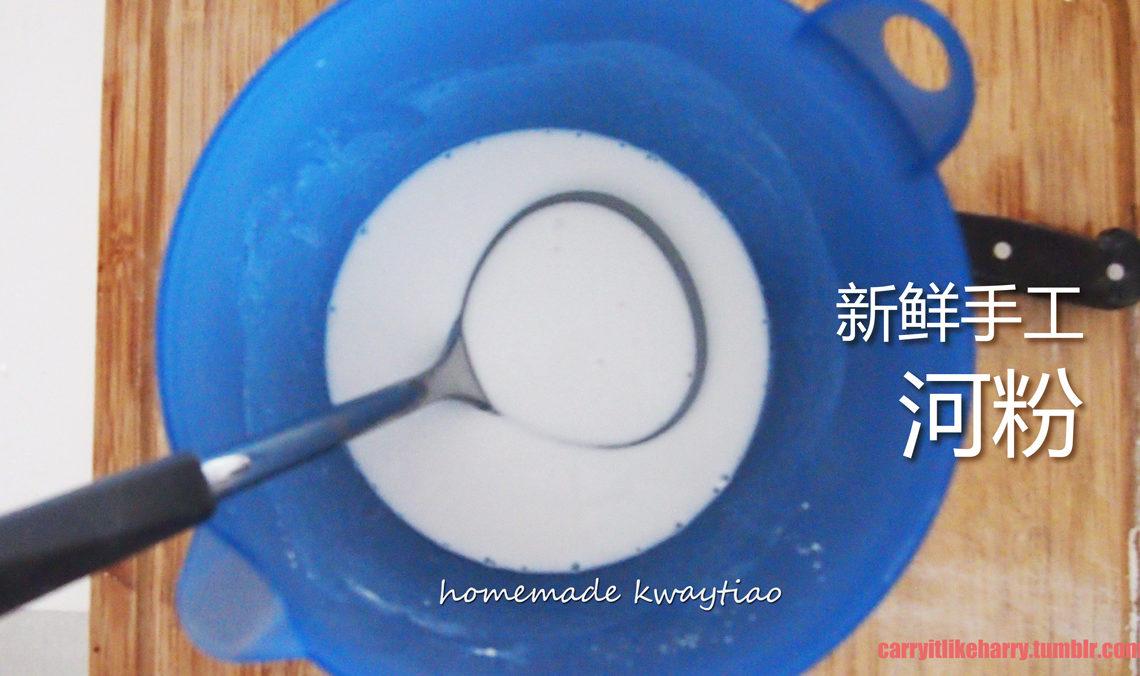 Handmade 'kway teow' rice noodles 新鲜手工粿条