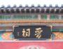Carry It Like Harry - Jinci Ancestral Temple 晉祠, Shanxi, China