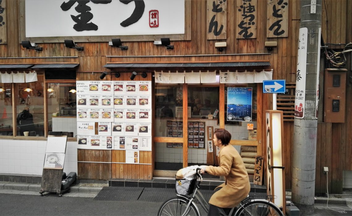 Carry It Like Harry - 釜う Kamau: Taste freshly made Sanuki-udon in the heart of Tokyo
